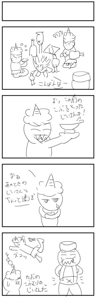 4コママンガ製作【こぶとりじいさん】のラフ画