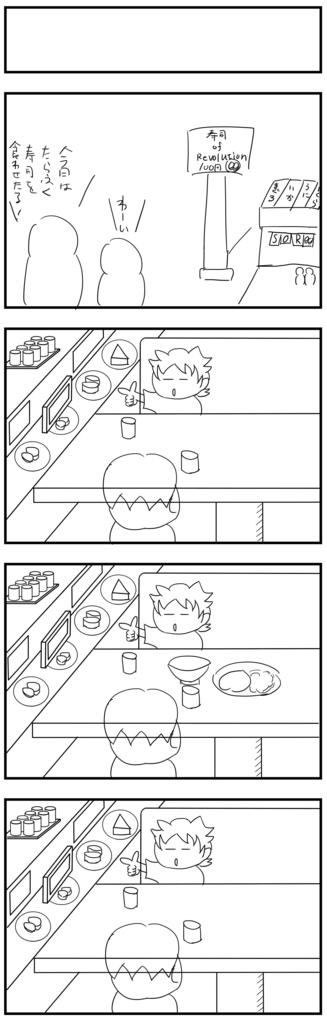 4コママンガ製作【回転寿司】のラフ画