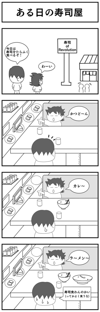 4コママンガ製作【回転寿司】