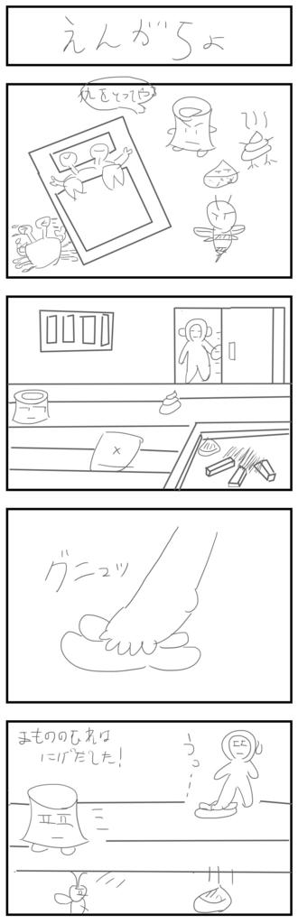 4コママンガ製作【さるかにがっせん】のラフ画