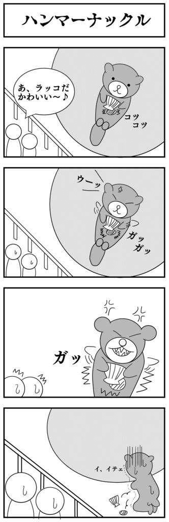 4コママンガ製作【ハンマーナックル】