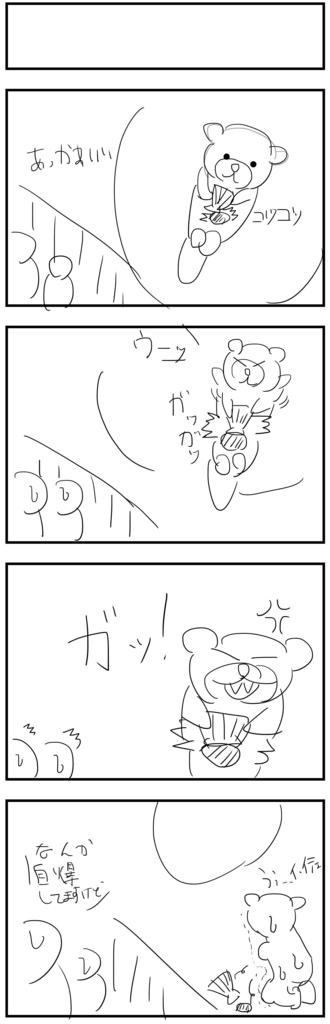 4コママンガ製作【ハンマーナックル】のラフ画