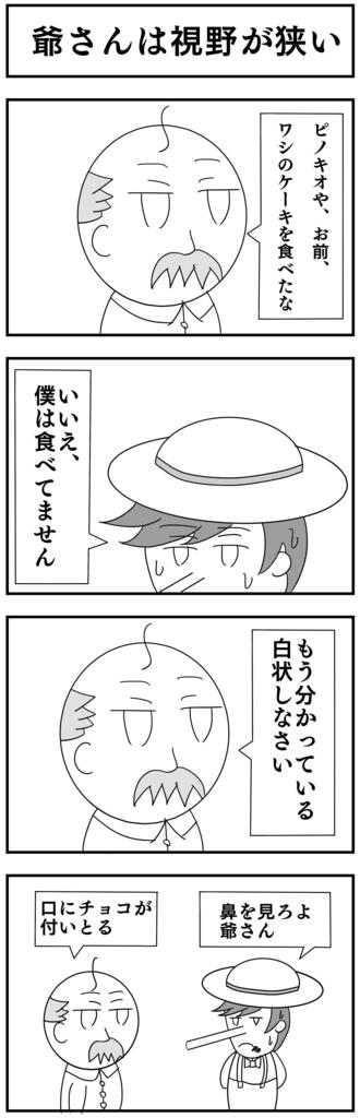 4コママンガ製作【ピノキオ】