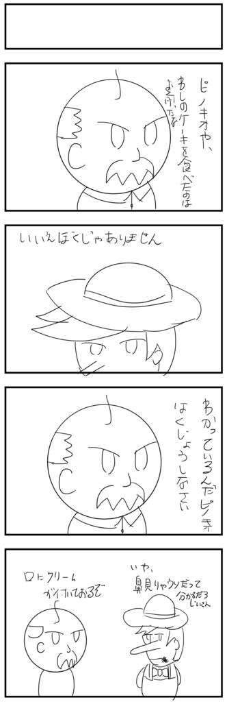 4コママンガ製作【ピノキオ】のラフ画