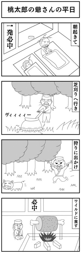 4コママンガ製作【桃太郎スピンオフ:じいさんの平日】