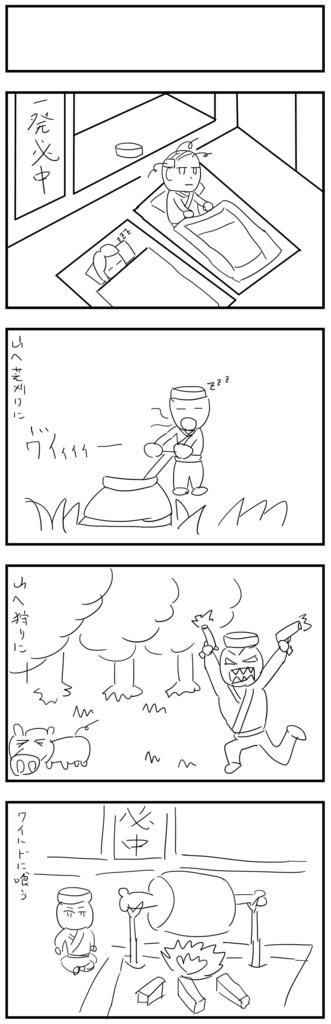 4コママンガ製作【桃太郎スピンオフ:じいさんの平日】のラフ画
