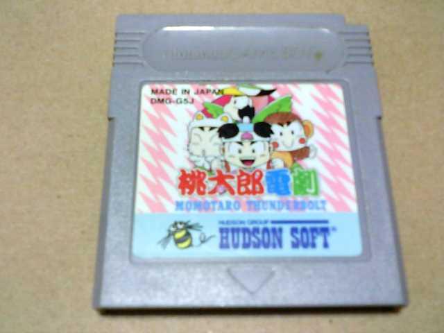 だいぶ年季の入ったゲームカセット(桃太郎電劇)