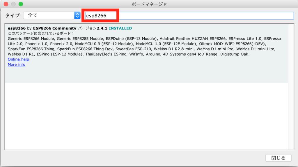 esp8266を検索