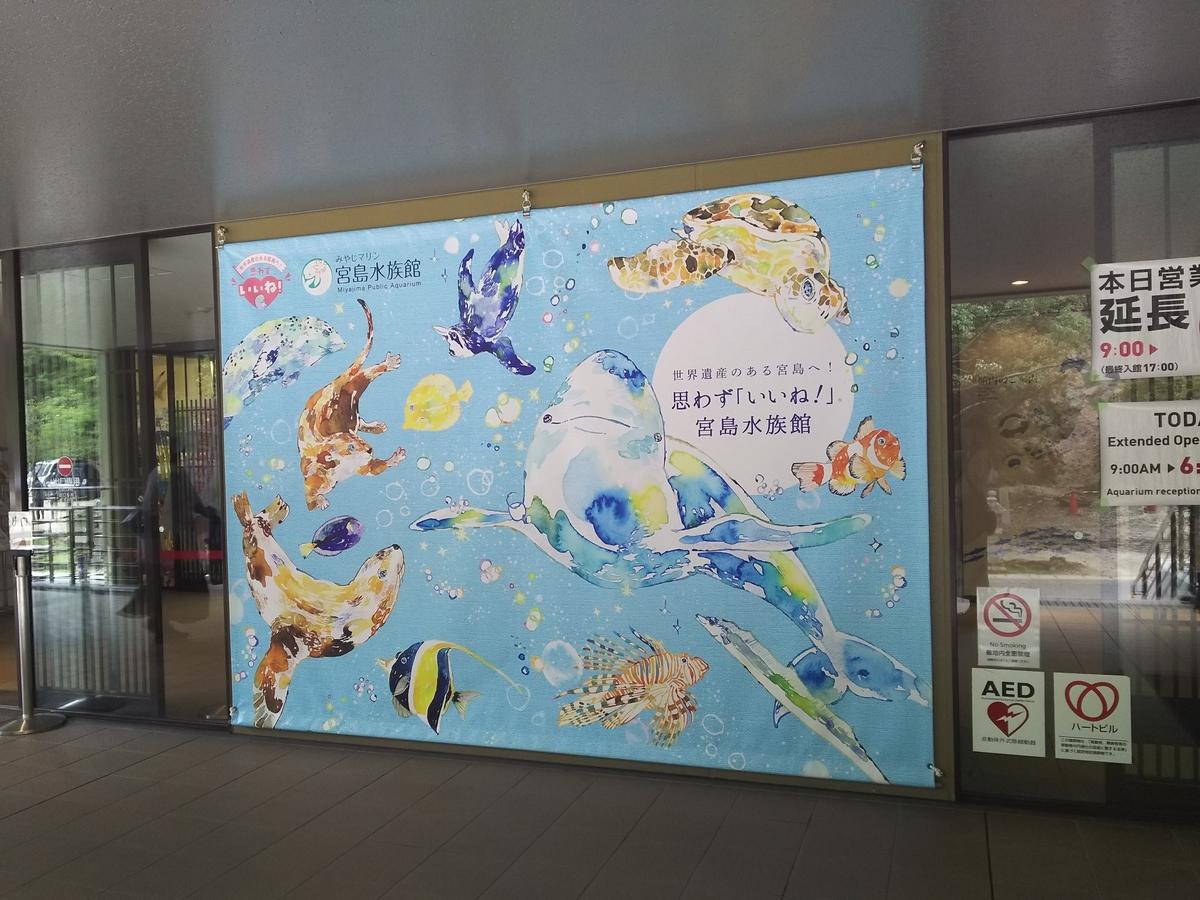 宮島水族館入口