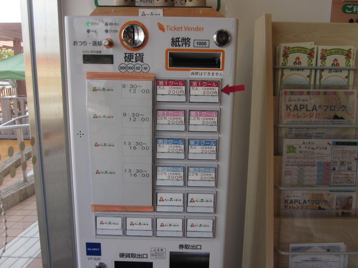 森のポッケ自動券売機