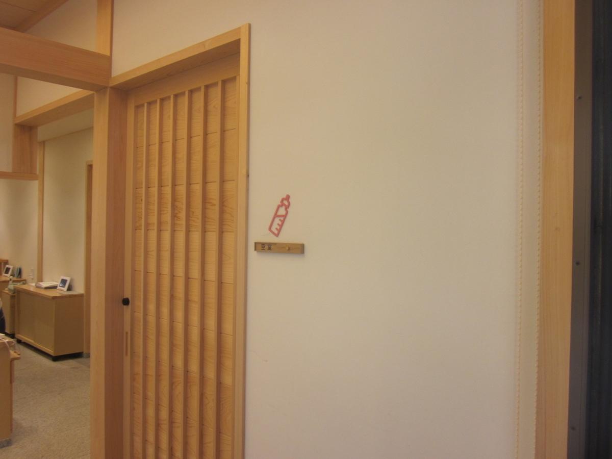 出雲大社庁舎・祈祷受付所授乳室