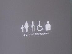 出雲大社多目的トイレ親子マーク