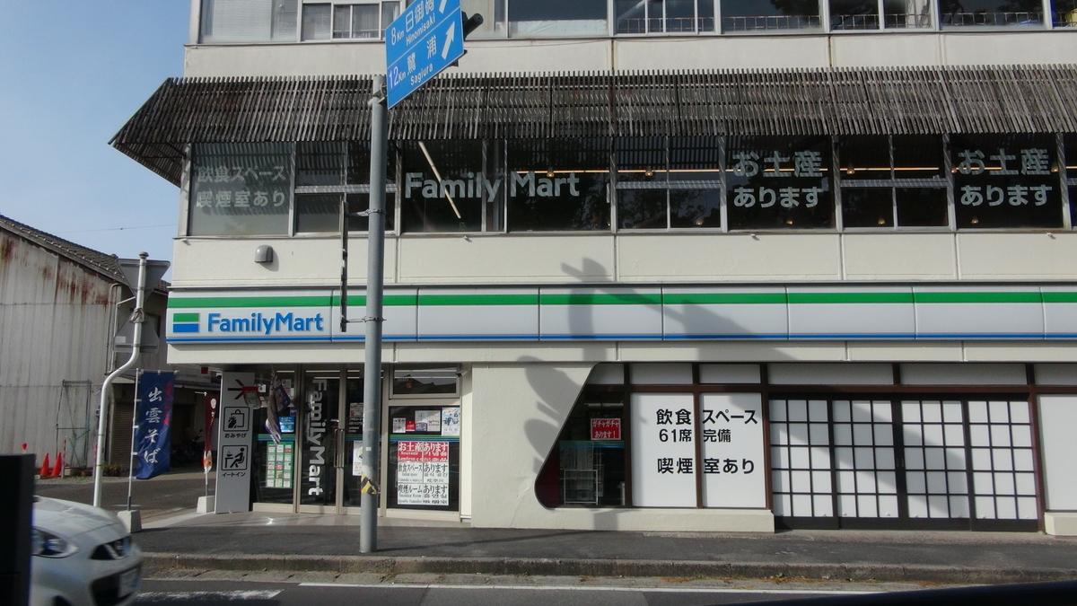 ファミリーマート出雲大社正門前通り店