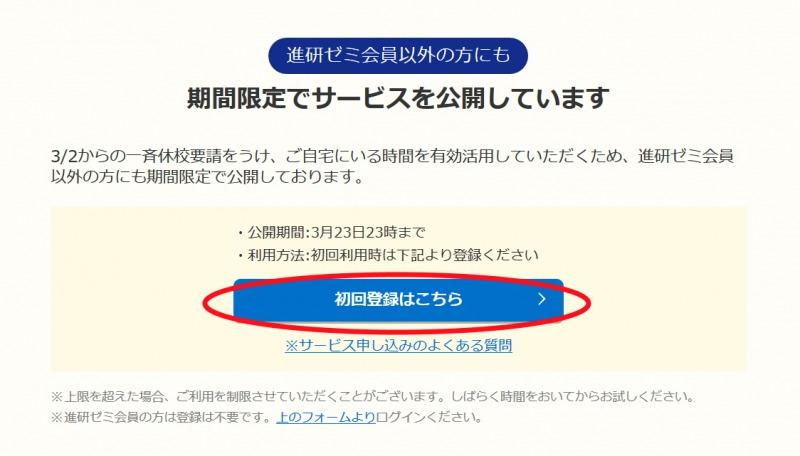 進研ゼミ:電子図書館まなびライブラリー、期間限定でサービス公開(3/23 23:00まで)