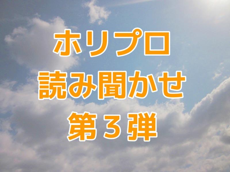 ホリプロ読み聞かせ第3弾