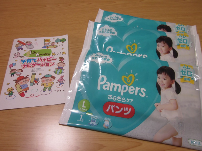 パンパースと1歳6ヶ月の冊子
