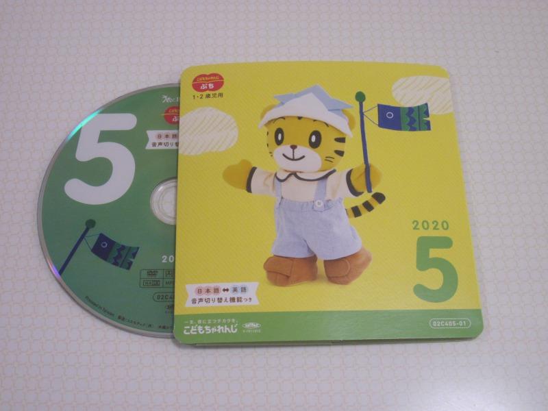 <こどもちゃれんじぷち>DVD5月号