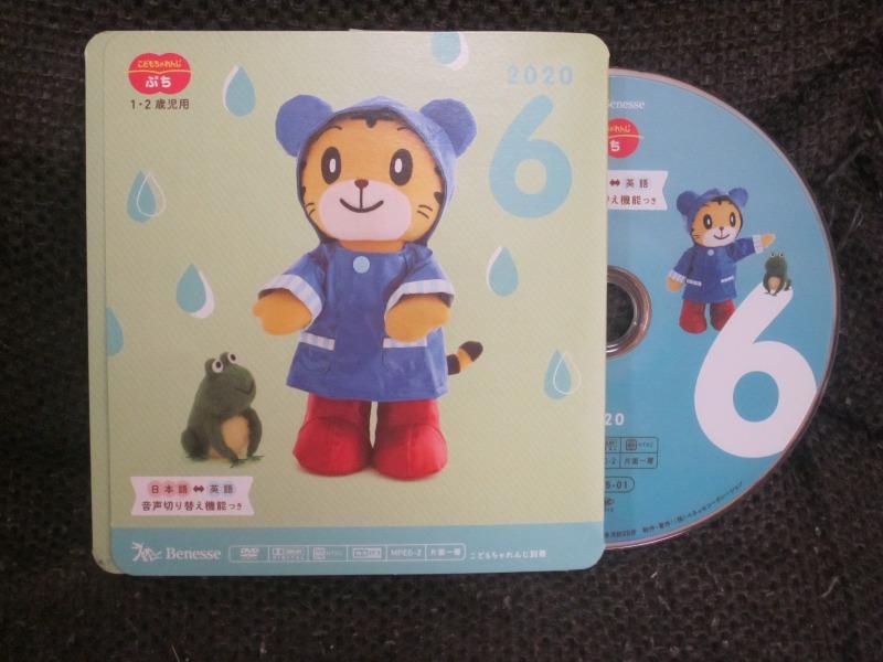 こどもちゃれんじぷち6月号DVD