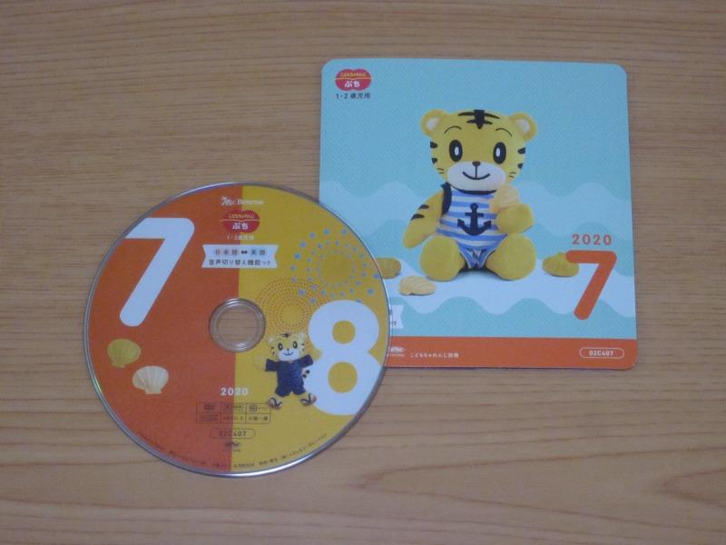 こどもちゃれんじぷち7月号DVD(8月号と一緒にお届け)