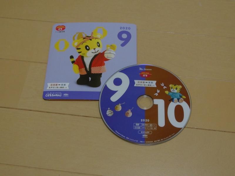 DVD9月号&10月号