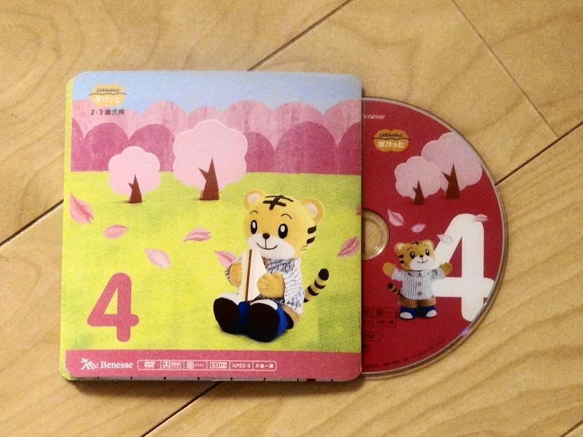 ぽけっと4月号DVD
