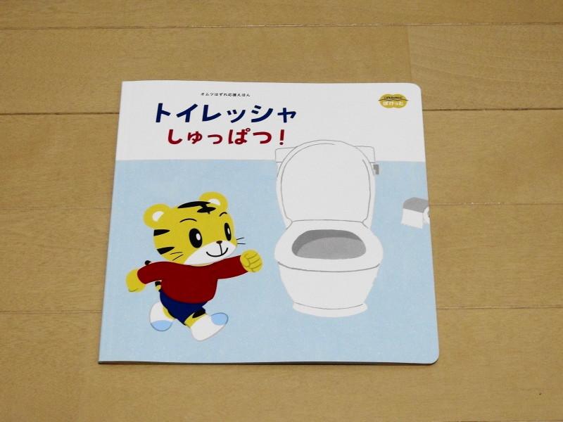 トイレッシャしゅっぱつ!