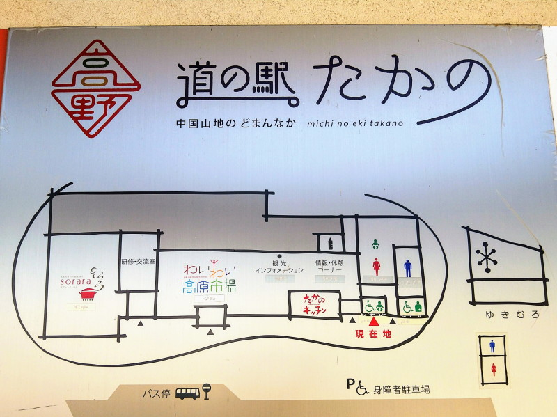道の駅たかの案内図