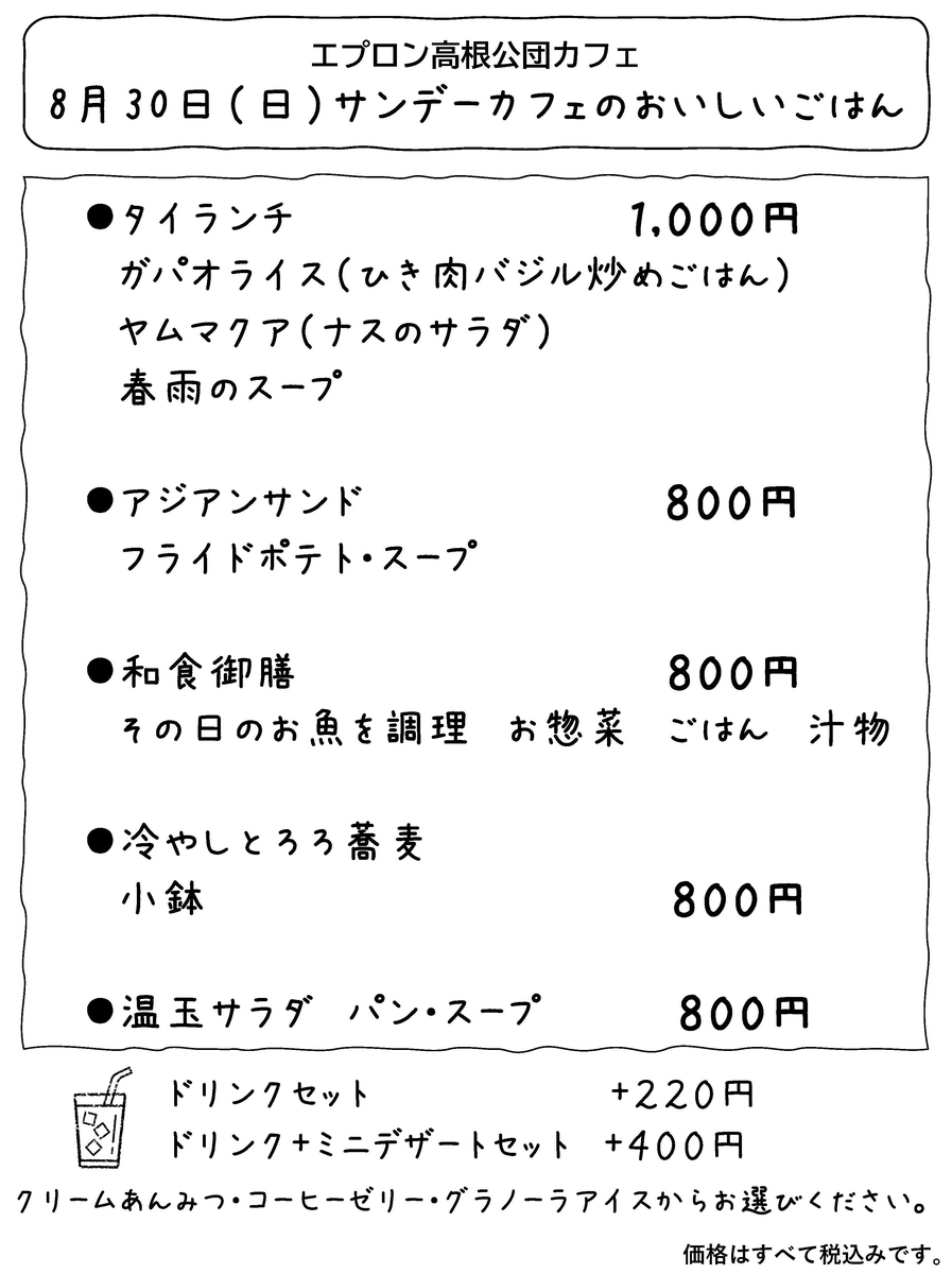 f:id:apron2019:20200827193317j:plain