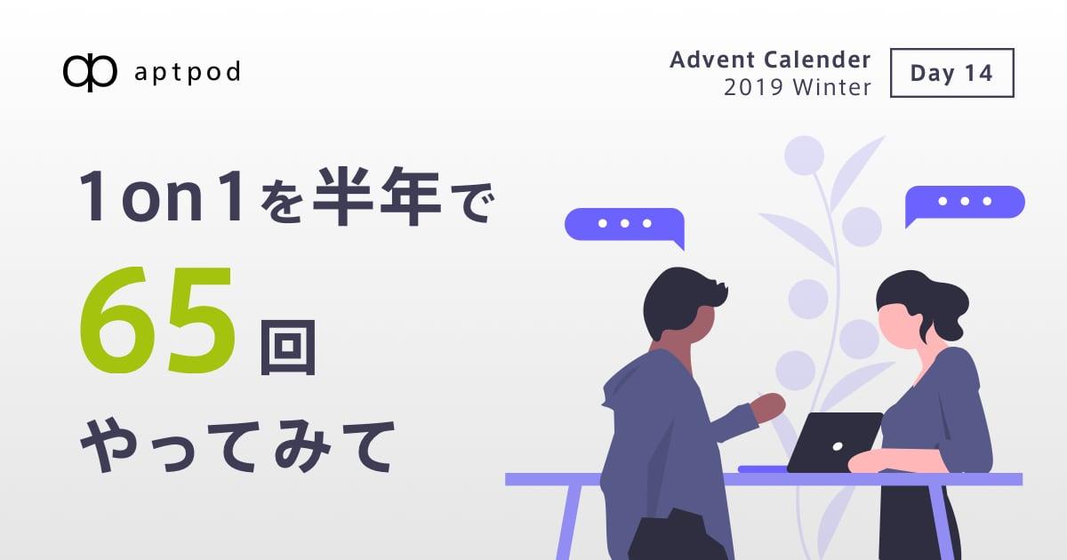 f:id:aptpod-tetsu:20191213161202j:plain