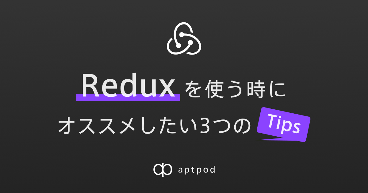 f:id:aptpod-tetsu:20200626111708p:plain