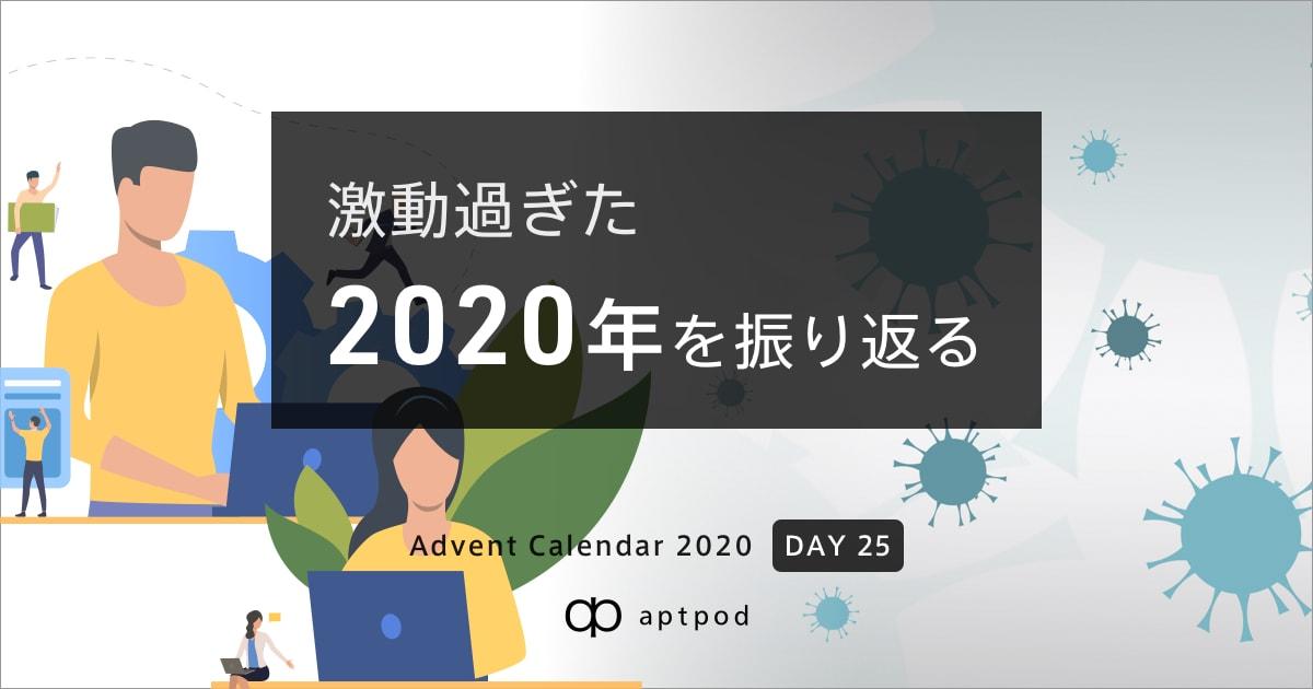 f:id:aptpod-tetsu:20201224223931j:plain