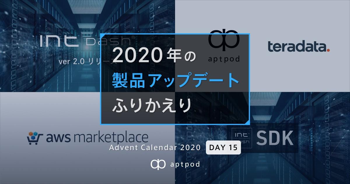 f:id:aptpod_tech-writer:20201214180708j:plain