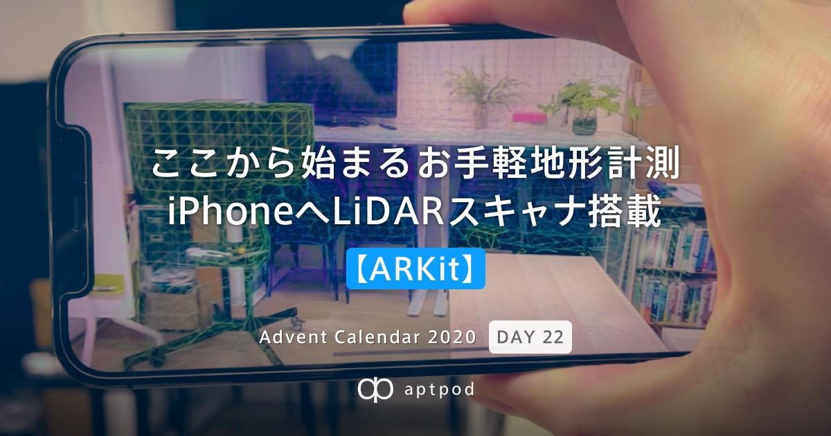 f:id:aptpod_tech-writer:20201221150954j:plain
