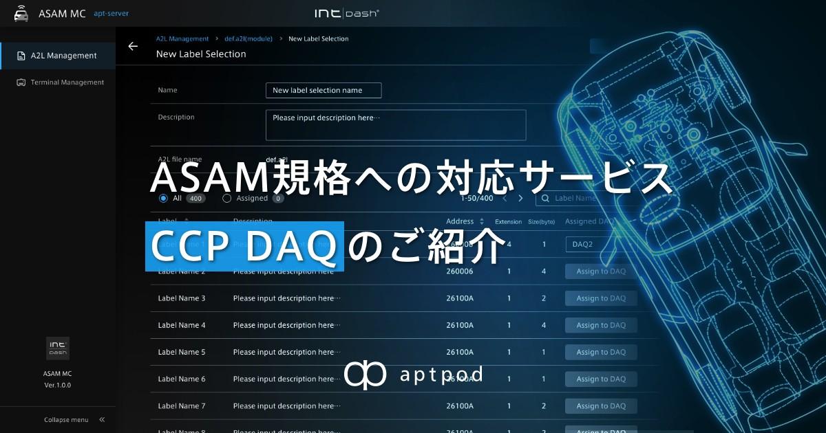 f:id:aptpod_tech-writer:20210913192557j:plain
