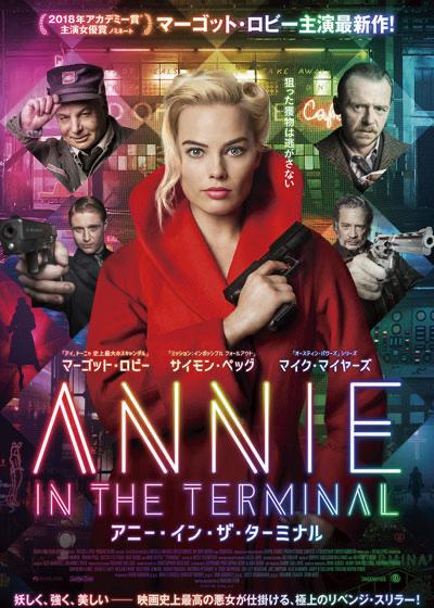 アニー・イン・ザ・ターミナルのポスター