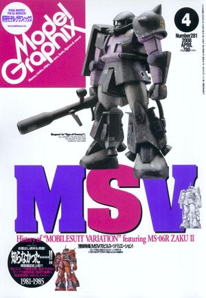 モデルグラフィックス 2008年4月号の表紙