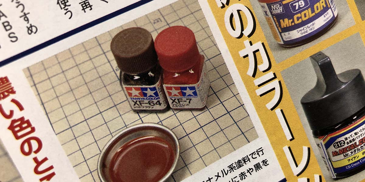 RX-78の色味が好みであれば、カラーレシピは保存版