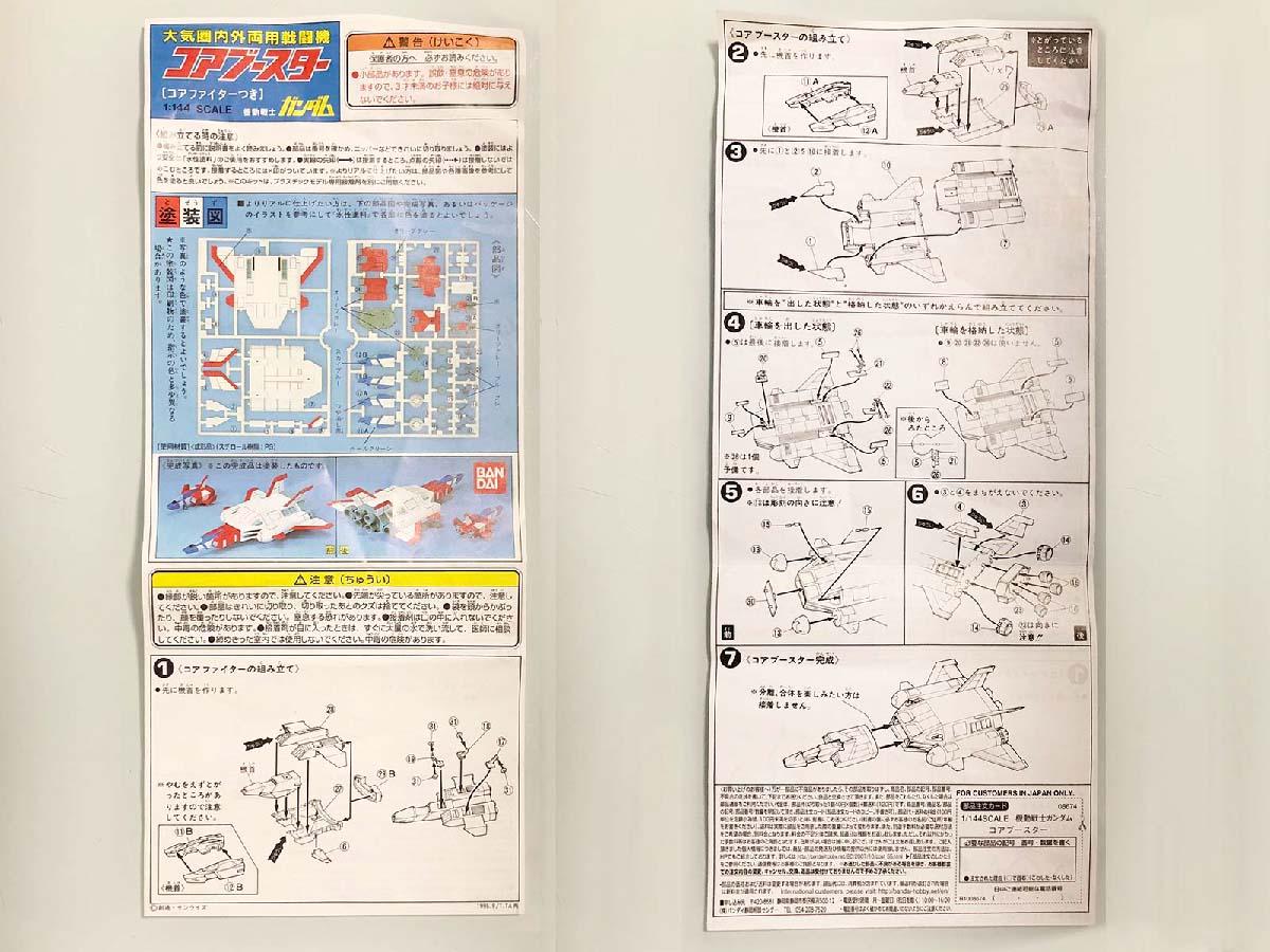 1/144 コアブースター 塗装/改修レビュー_説明書