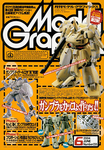 モデルグラフィックス 2004年6月号(NO.235)の表紙