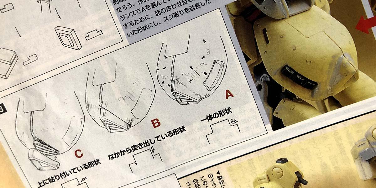 ガンプラのスジ彫りには基本3種類の見せ方がある