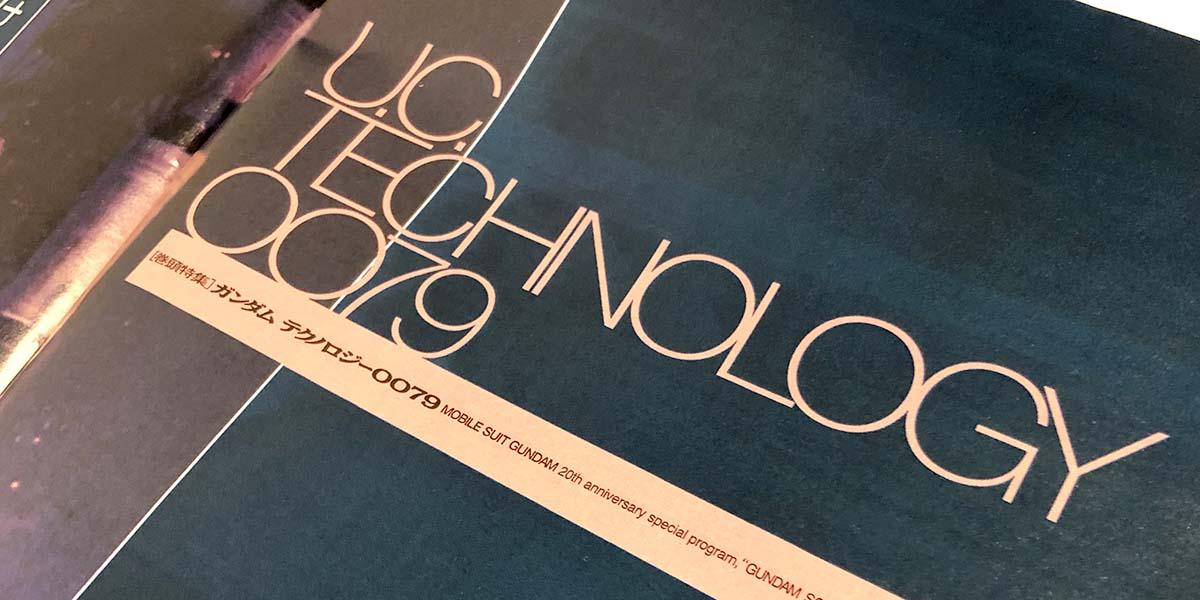 モデルグラフィックス 1999年7月号 ガンダム テクノロジー0079