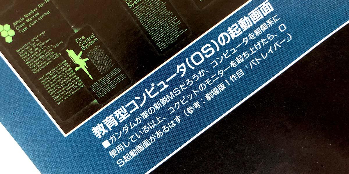 『ガンダムの教育型コンピュータ(OS)の起動画面』を劇場版『パトレイバー』を参考にデザインしているのも、個人的にワクワクしました