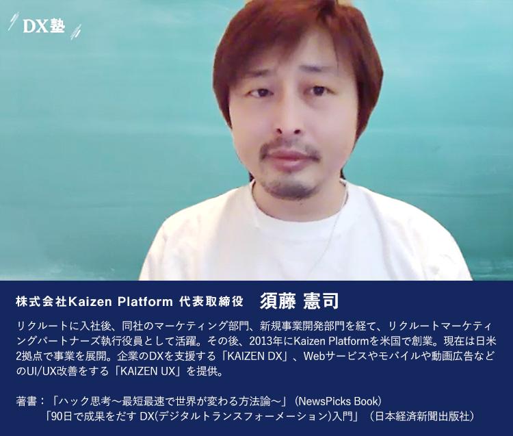 """""""Kaizen Platform代表取締役 須藤憲司氏"""""""