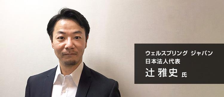 Wellsping Japanの代表を務める辻 雅史氏