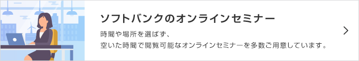 ソフトバンクのオンラインセミナー
