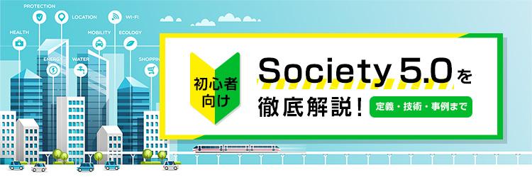 """""""【初心者向け】Society 5.0を徹底解説!定義・技術・事例まで"""""""