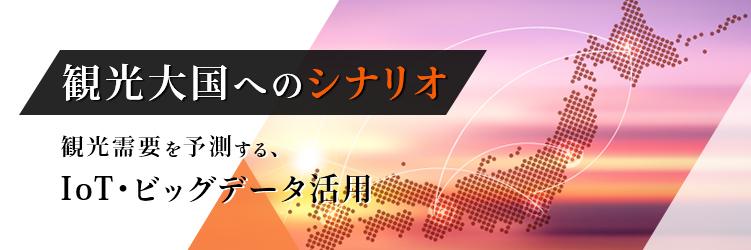 """""""ニッポンの観光、復興の鍵は「データ分析」と「ロングテール戦略」"""""""
