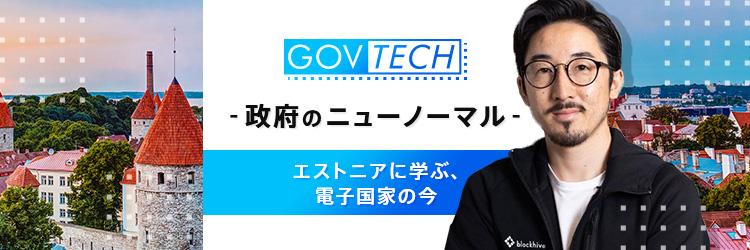 """""""【GOVTECH】日本の給付金はなぜ遅い?エストニアに学ぶ、日本の行政のDX"""""""