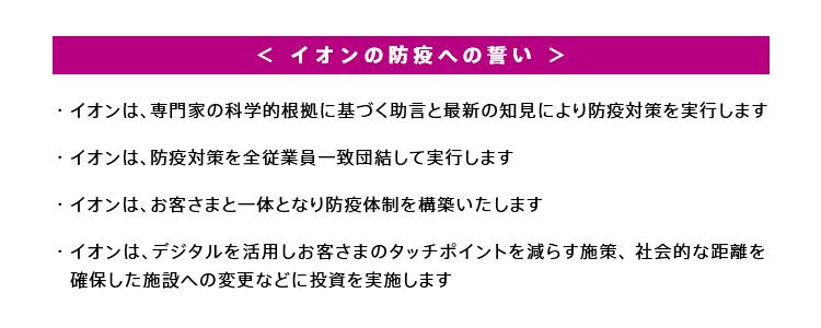 """""""イオン 防疫への誓い"""""""
