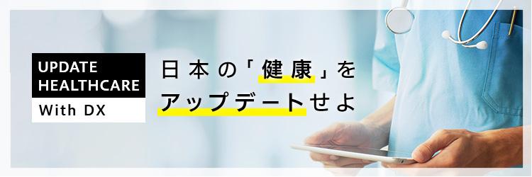 """""""オンライン健康医療相談「HELPO」が日本の健康をDXする"""""""